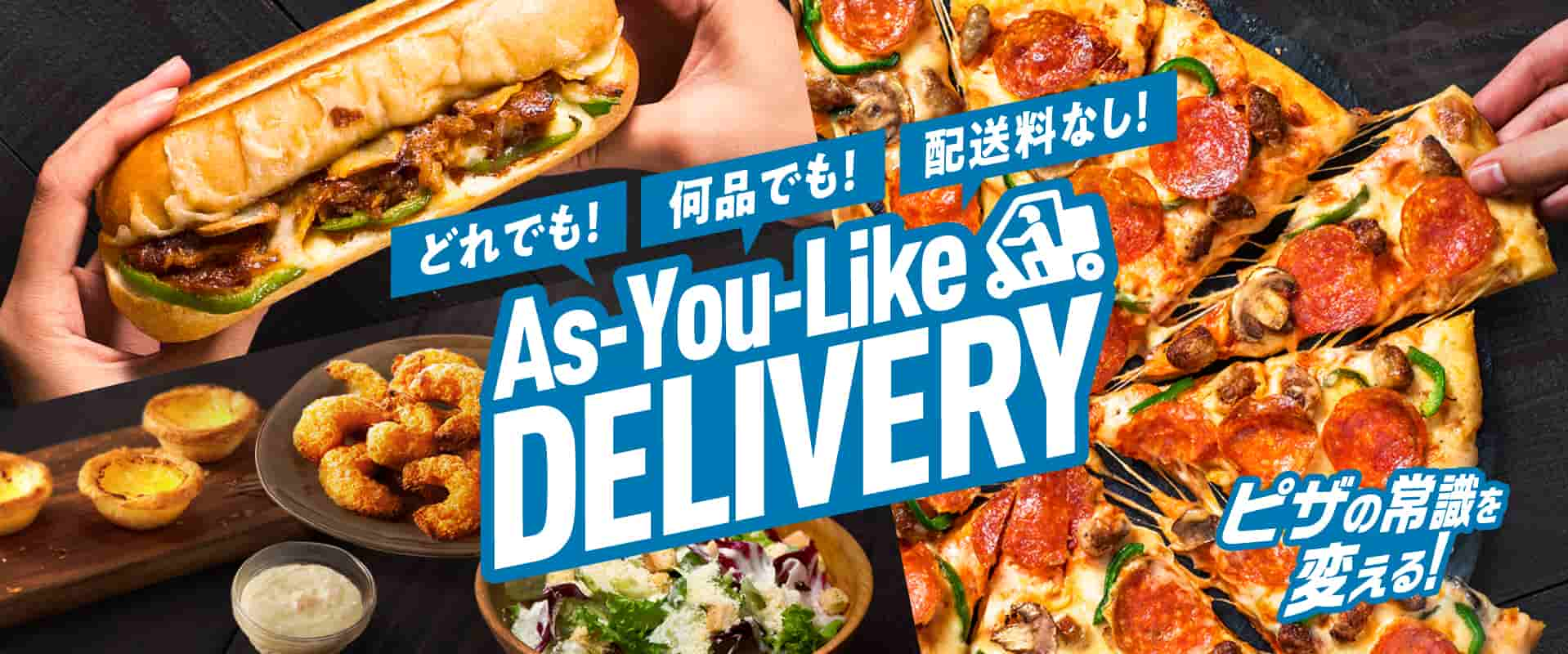 As-You-Like DELIVERY