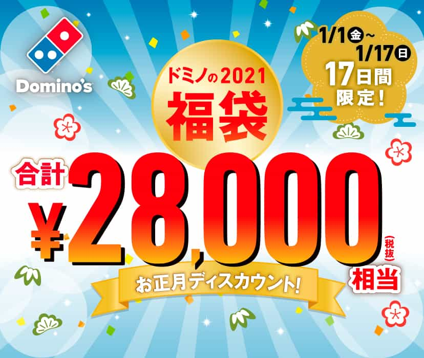 Domino's 2021 Lucky bag 福袋