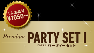 premiumu PARTY SET F