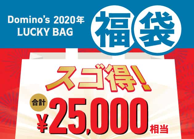 Domino's 2020 Lucky bag 福袋