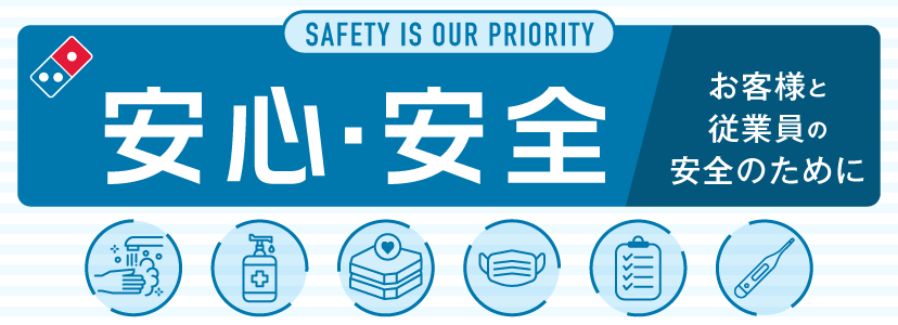 SAFETY IS OUR PRIORITY 安心・安全ーお客様と従業員の安全のためにー